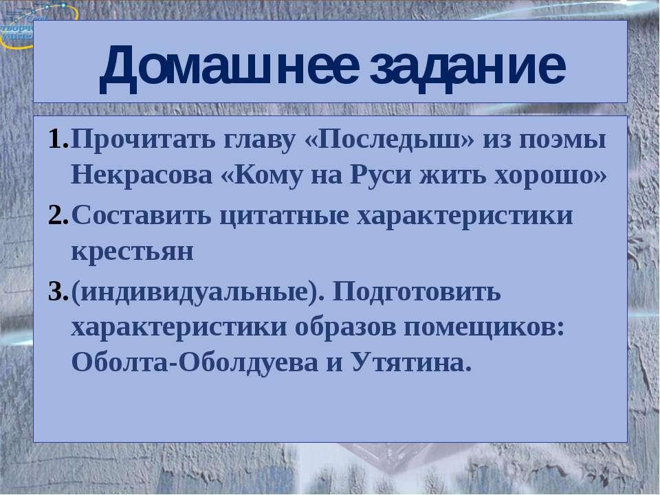 Домашнее задание Прочитать главу «Последыш» из поэмы Некрасова «Кому на Руси ...