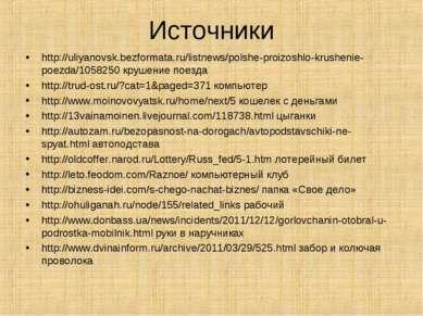 Источники http://uliyanovsk.bezformata.ru/listnews/polshe-proizoshlo-krusheni...
