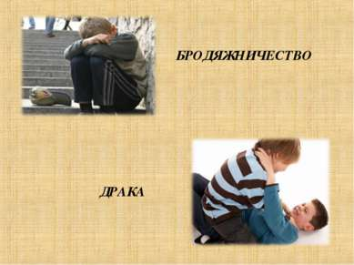 БРОДЯЖНИЧЕСТВО ДРАКА