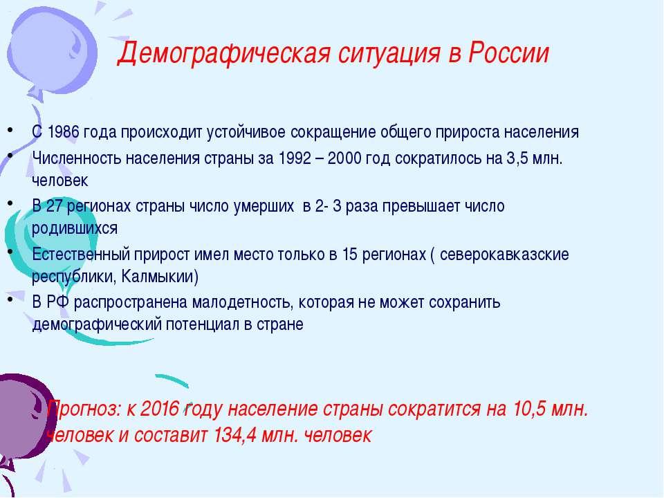 Демографическая ситуация в России С 1986 года происходит устойчивое сокращени...