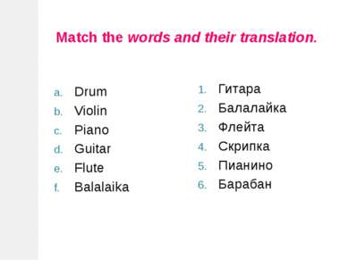 Match the words and their translation. Drum Violin Piano Guitar Flute Balalai...