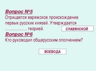 Вопрос №5 Отрицается варяжское происхождение первых русских князей. Утверждае...