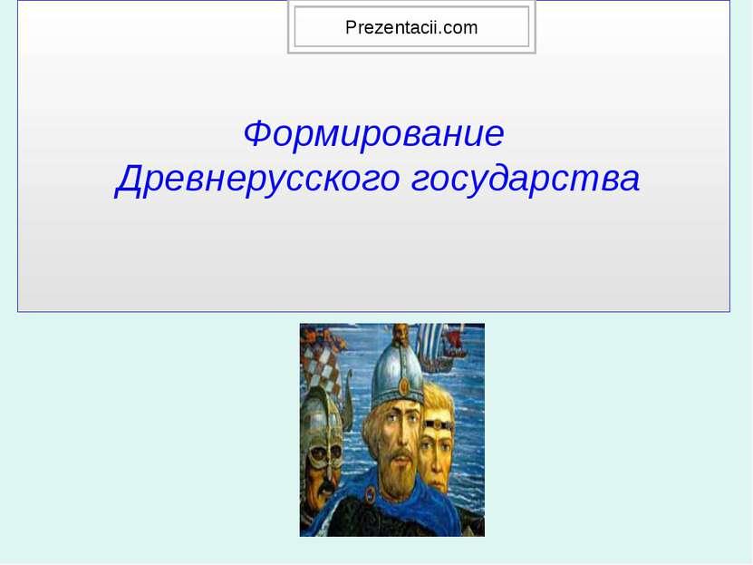 Формирование Древнерусского государства Prezentacii.com