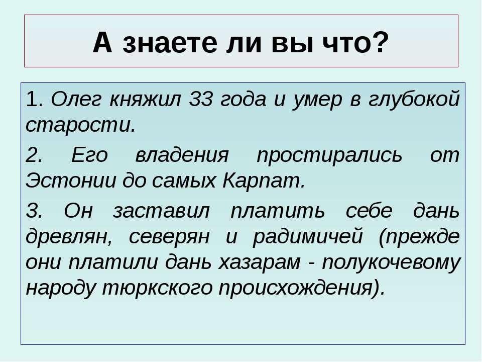 А знаете ли вы что? 1. Олег княжил 33 года и умер в глубокой старости. 2. Его...