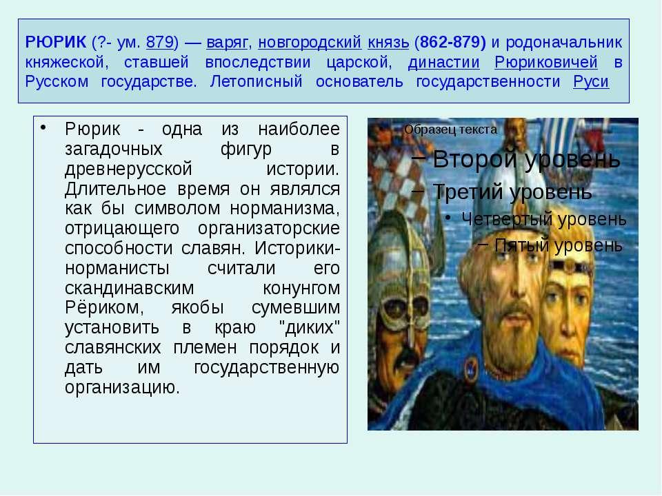 РЮРИК (?- ум. 879) — варяг, новгородский князь (862-879) и родоначальник княж...