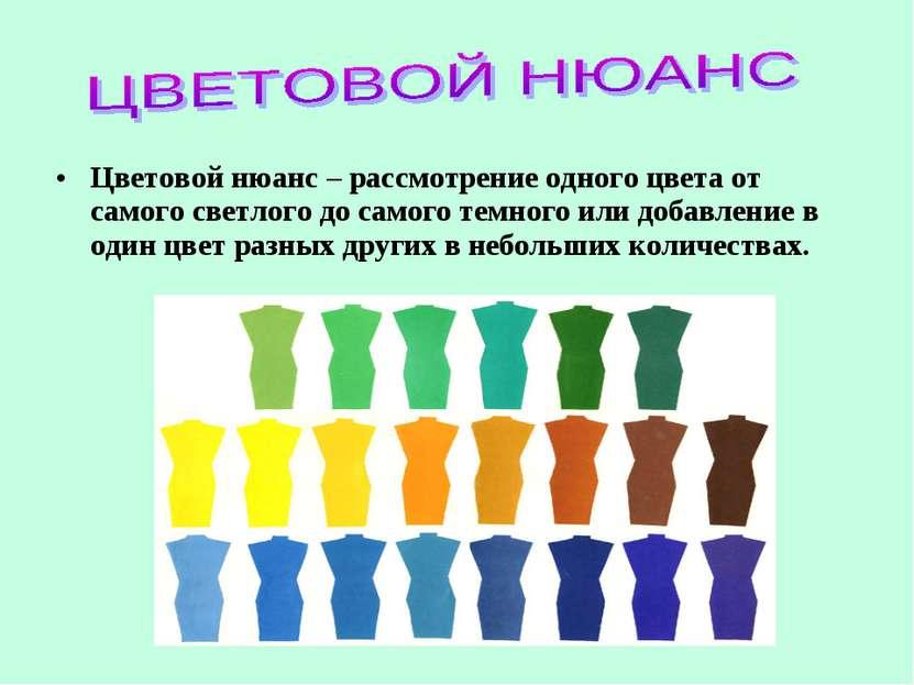 Цветовой нюанс – рассмотрение одного цвета от самого светлого до самого темно...
