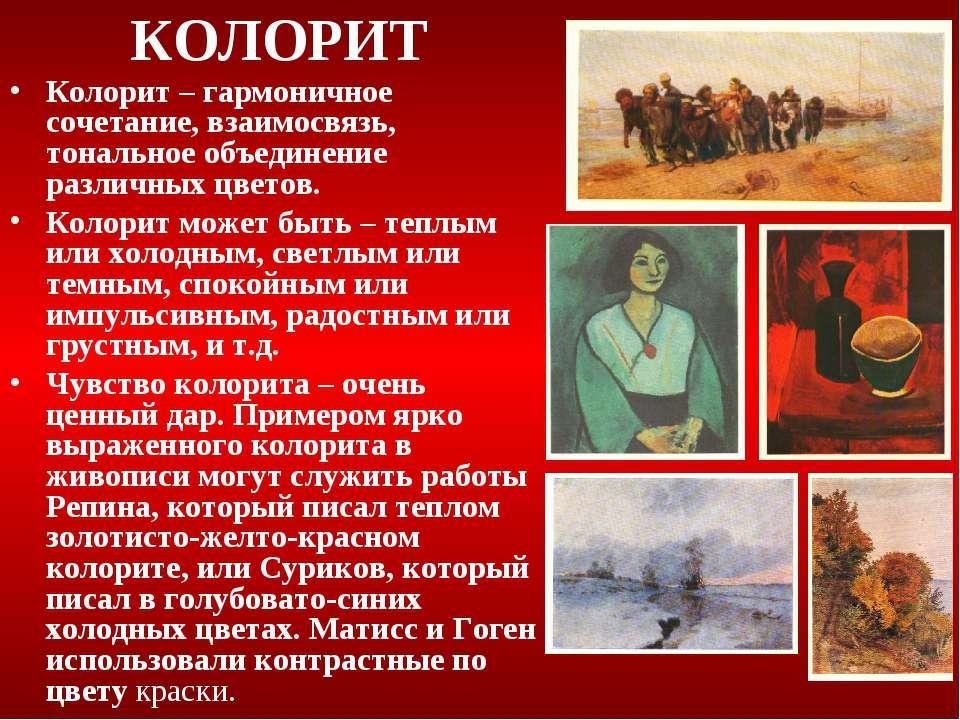 КОЛОРИТ Колорит – гармоничное сочетание, взаимосвязь, тональное объединение р...