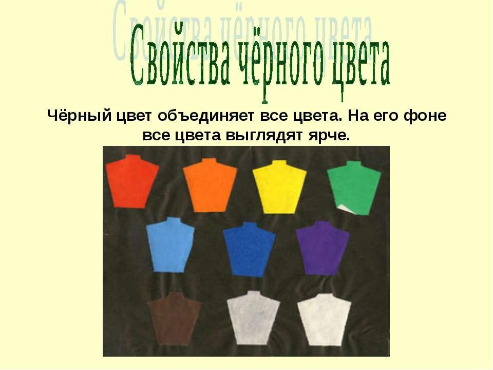 Чёрный цвет объединяет все цвета. На его фоне все цвета выглядят ярче.