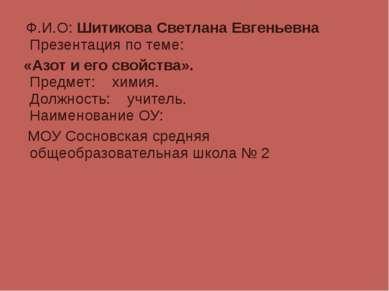 Ф.И.О: Шитикова Светлана Евгеньевна Презентация по теме: «Азот и его свойства...