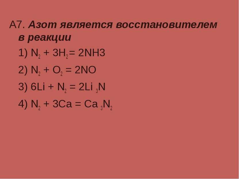 А7. Азот является восстановителем в реакции 1) N2 + 3H2 = 2NH3 2) N2 + O2 = 2...