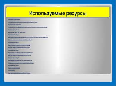 Изображение скорой помощи: http://torg.1777.ru/user_images/big/30/30868734751...