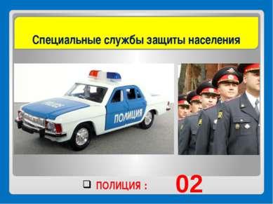 ПОЛИЦИЯ : Специальные службы защиты населения 02