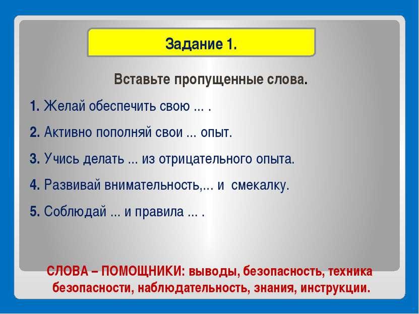 СЛОВА – ПОМОЩНИКИ:выводы, безопасность, техника безопасности, наблюдательнос...