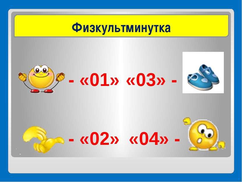 - «02» - «01» «03» - «04» - Физкультминутка
