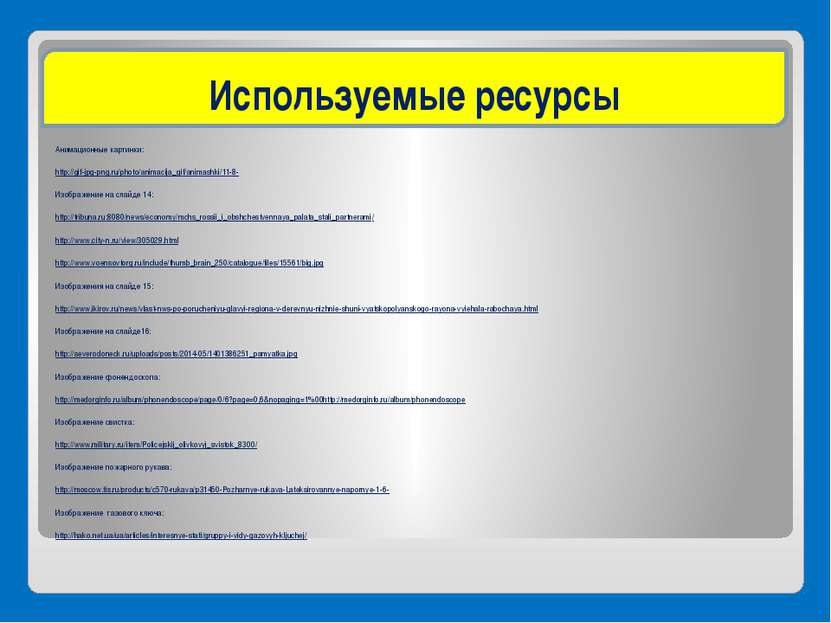 Анимационные картинки: http://gif-jpg-png.ru/photo/animacija_gif/animashki/11...