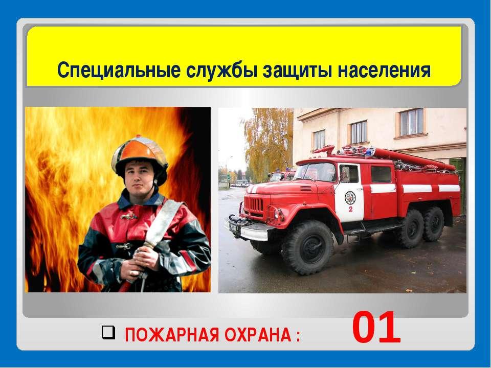 ПОЖАРНАЯ ОХРАНА : Специальные службы защиты населения 01