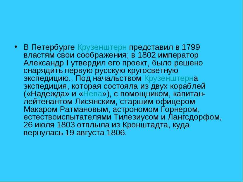 В Петербурге Крузенштерн представил в 1799 властям свои соображения; в 1802 и...