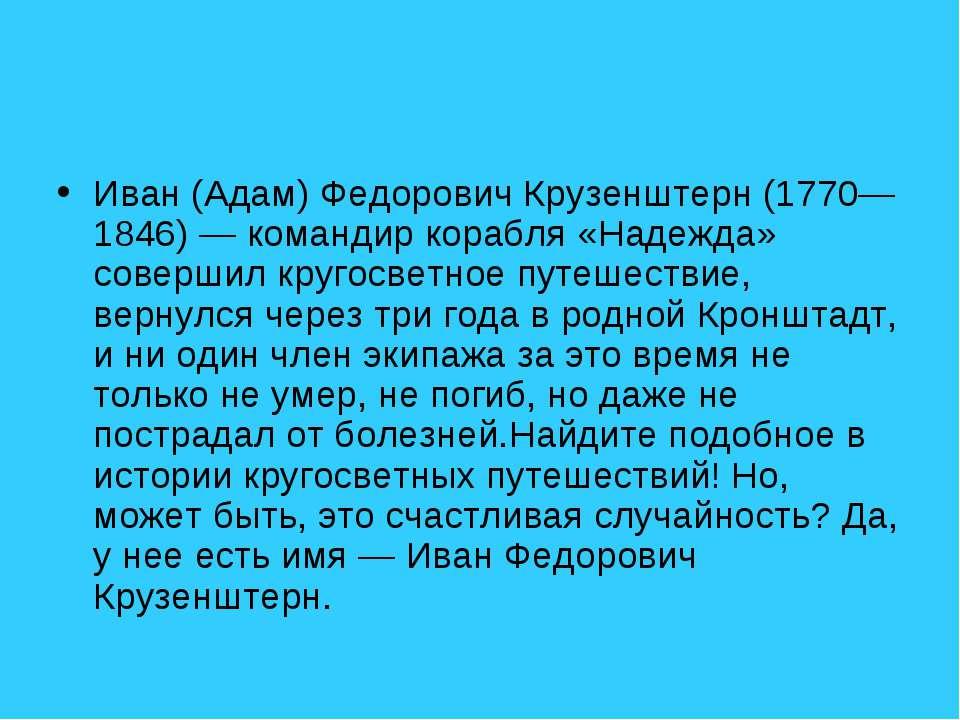 Иван (Адам) Федорович Крузенштерн (1770—1846) — командир корабля «Надежда» со...