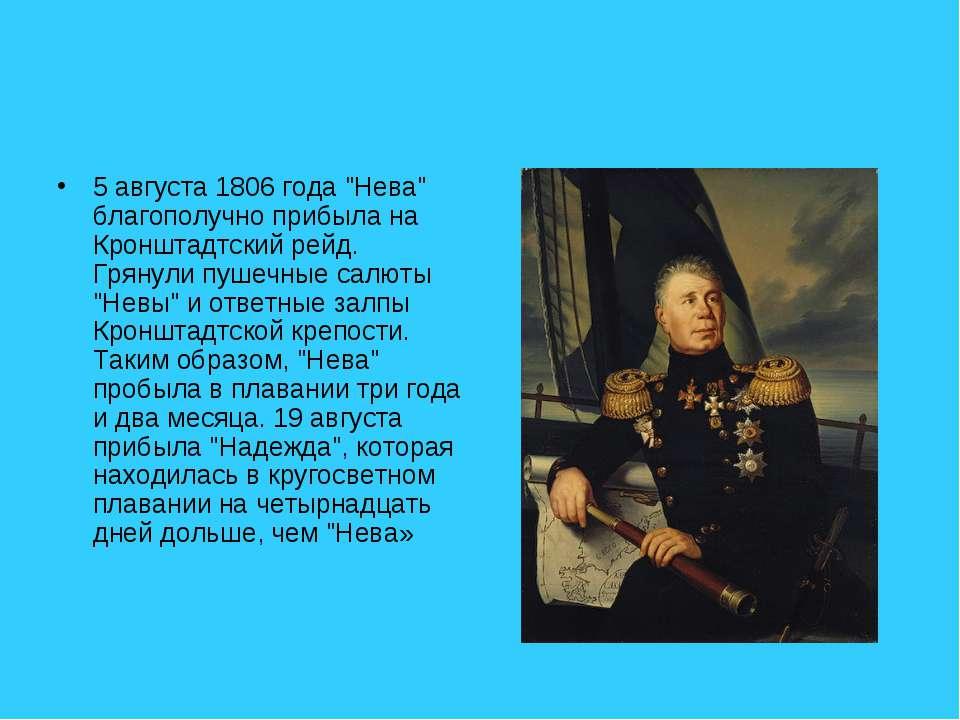 "5 августа 1806 года ""Нева"" благополучно прибыла на Кронштадтский рейд. Грянул..."