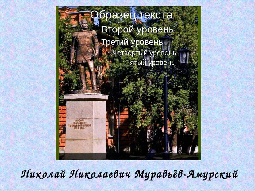 Николай Николаевич Муравьёв-Амурский