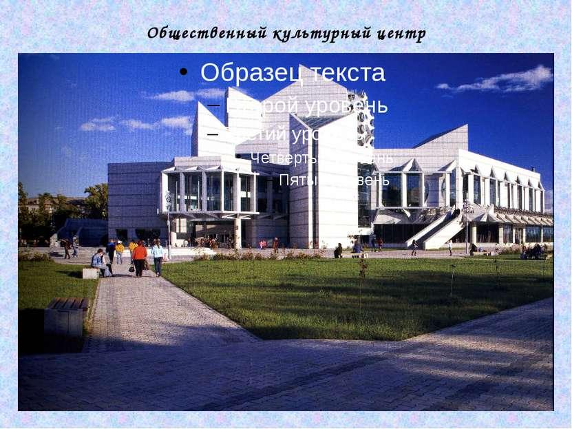 Общественный культурный центр
