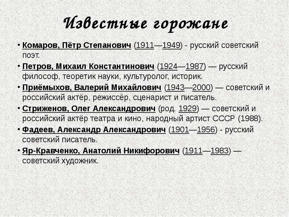 Известные горожане Комаров, Пётр Степанович (1911—1949) - русский советский п...