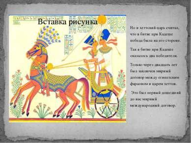 Но и хеттский царь считал, что в битве при Кадеше победа была на его стороне....
