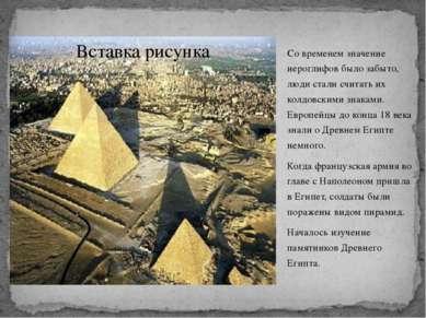 Co временем значение иероглифов было забыто, люди стали считать их колдовским...