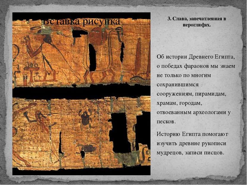 3. Слава, запечатленная в иероглифах. Об истории Древнего Египта, о победах ф...