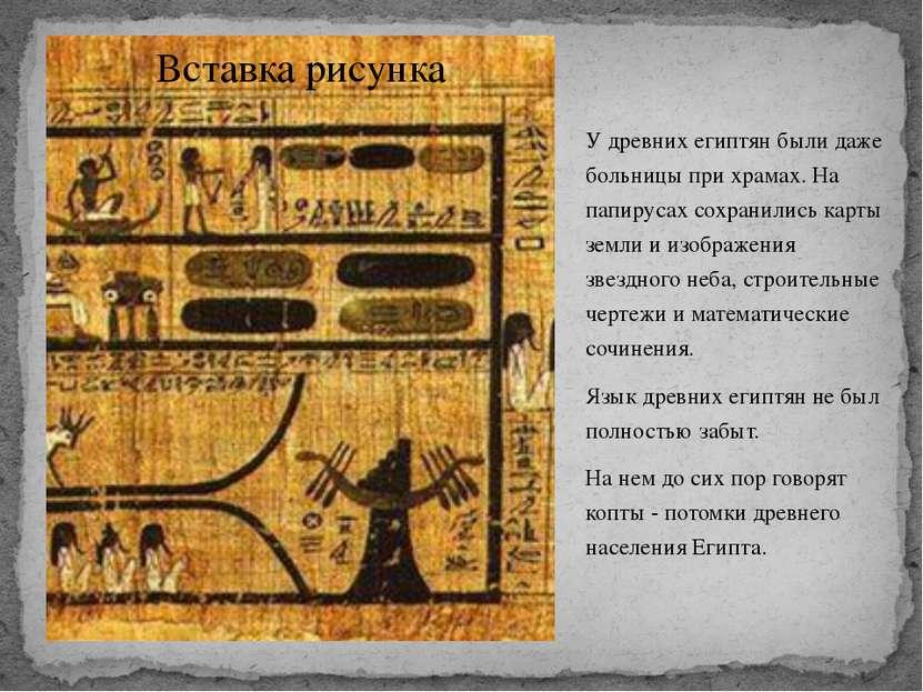 У древних египтян были даже больницы при храмах. На папирусах сохранились кар...