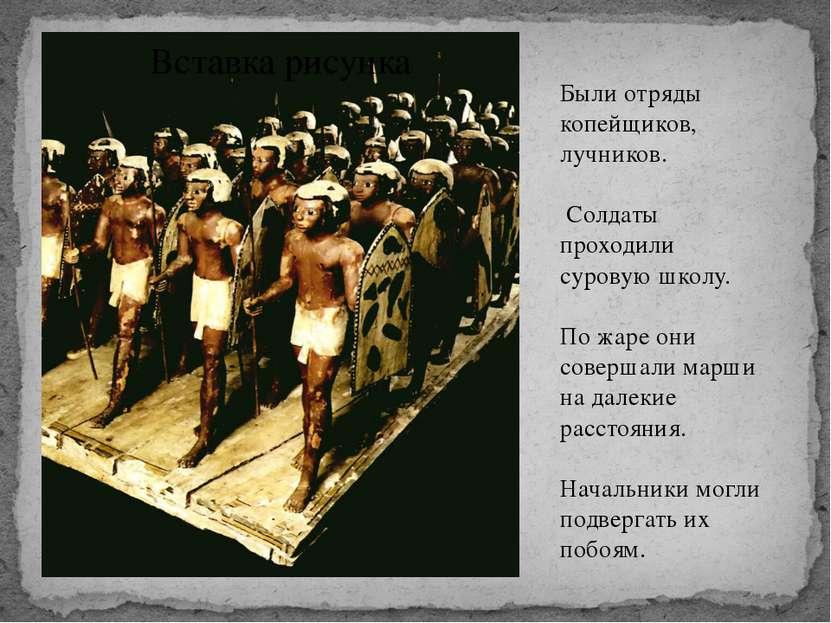 Были отряды копейщиков, лучников. Солдаты проходили суровую школу. По жаре он...