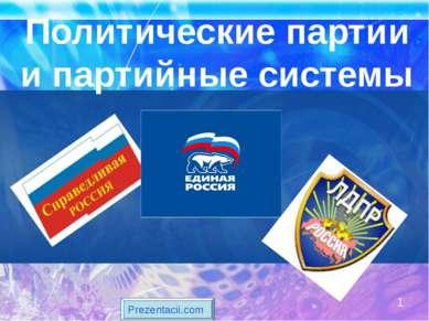 Политические партии и партийные системы