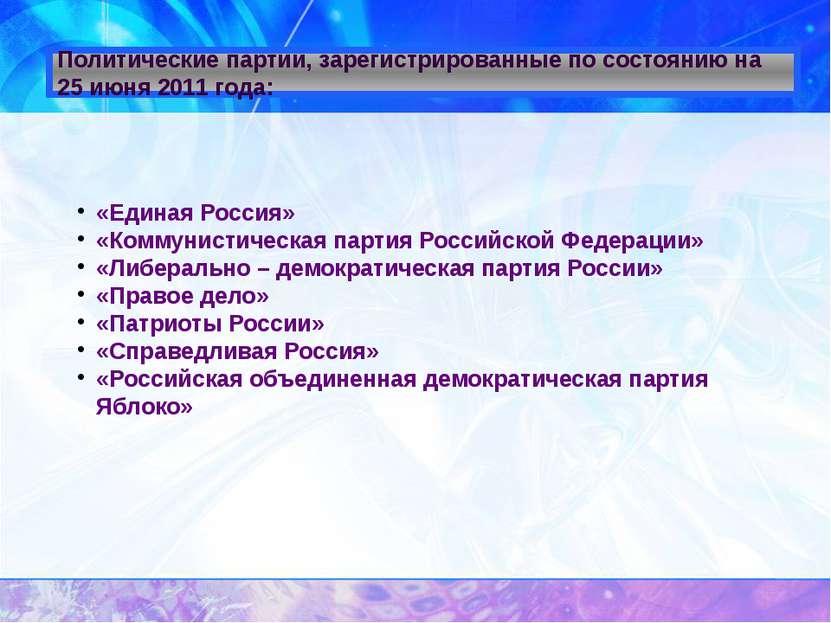 Политические партии, зарегистрированные по состоянию на 25 июня 2011 года: «Е...