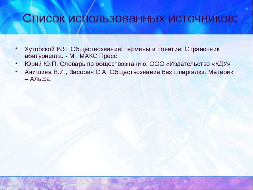 Список использованных источников: Хуторской В.Я. Обществознание: термины и по...