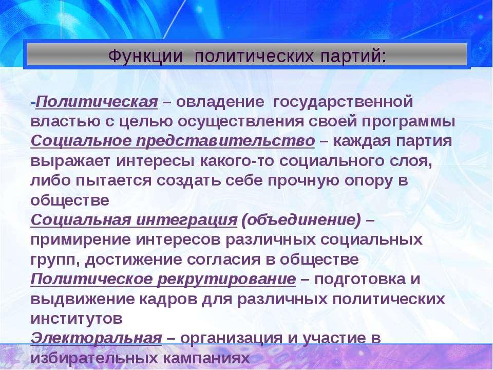 Функции политических партий: -Политическая – овладение государственной власть...