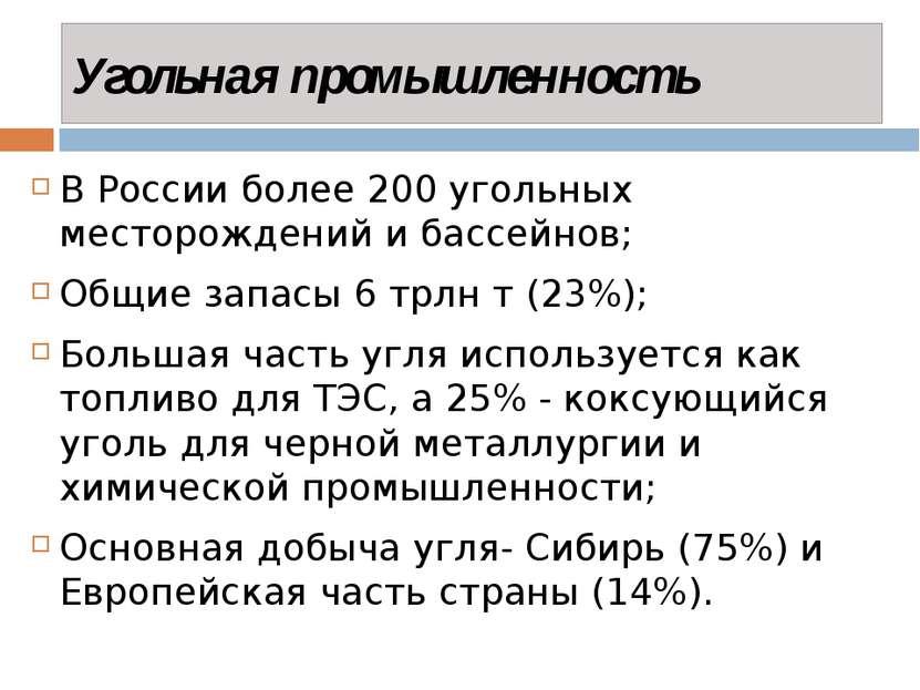 Угольная промышленность В России более 200 угольных месторождений и бассейнов...