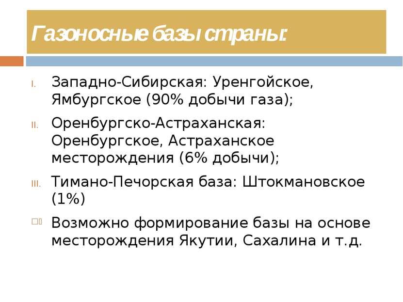 Газоносные базы страны: Западно-Сибирская: Уренгойское, Ямбургское (90% добыч...
