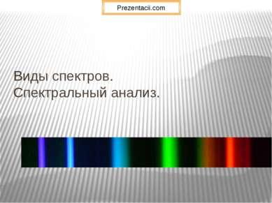 Виды спектров. Спектральный анализ.