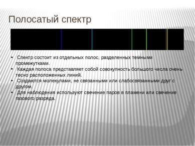 Полосатый спектр Спектр состоит из отдельных полос, разделенных темными проме...