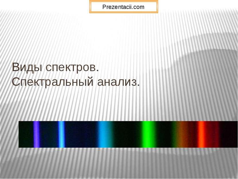 Виды спектров. Спектральный анализ. Prezentacii.com