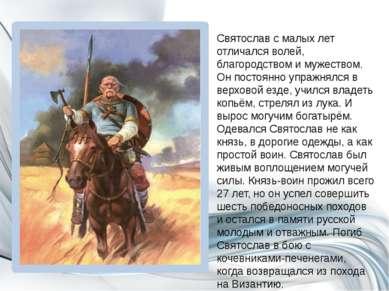 Святослав с малых лет отличался волей, благородством и мужеством. Он постоянн...