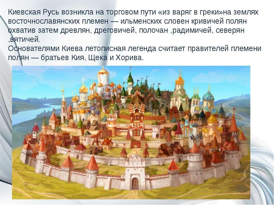 Киевская Русь возникла на торговом пути «из варяг в греки»на землях восточнос...