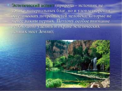 Эстетический аспект (природа – источник не только материальных благ, но и удо...