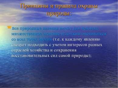 Принципы и правила охраны природы: Все природные явления имеют для человека м...