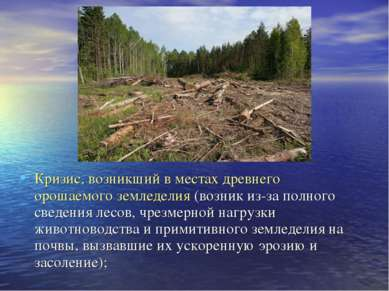 Кризис, возникший в местах древнего орошаемого земледелия (возник из-за полно...