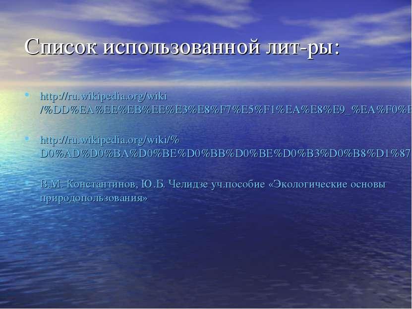 Список использованной лит-ры: http://ru.wikipedia.org/wiki/%DD%EA%EE%EB%EE%E3...