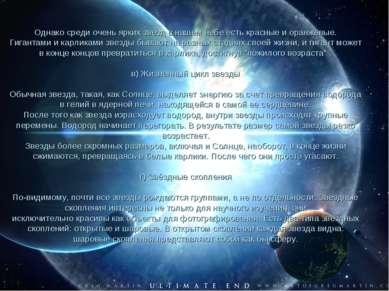 Однако среди очень ярких звезд в нашем небе есть красные и оранжевые. Гиганта...