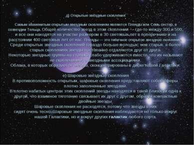 д) Открытые звёздные скопления Самым знаменитым открытым звездным скоплением ...