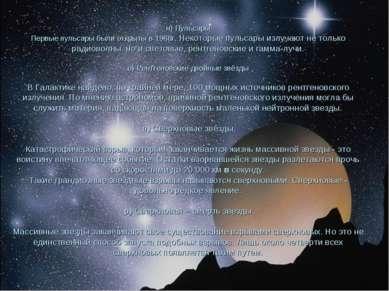 н) Пульсары Первые пульсары были открыты в 1968г. Некоторые пульсары излучают...