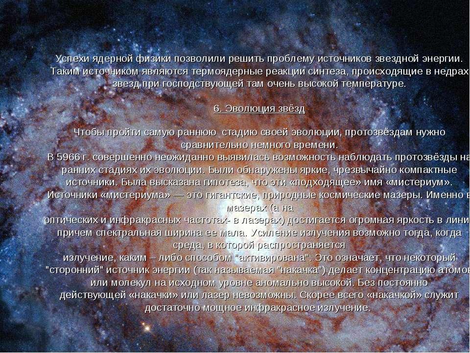 Успехи ядерной физики позволили решить проблему источников звездной энергии. ...